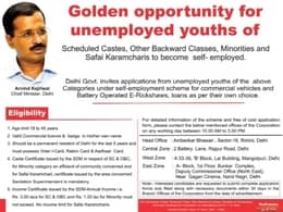 Delhi-Self-Employment-Loan-Scheme-for-Commercial-Vehicles-Battery-Operated-E-Rickshaws