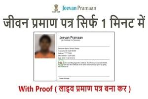 Digital Jeevan Pramaan Patra Online Apply and Download