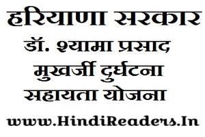 Dr Shyama Prasad Mukherjee Durghatna Sahayata Yojana Registration