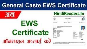 EWS-Certificate-PDF-Form-Download