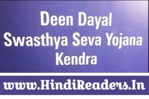 Goa DDSSY Registration Renewal