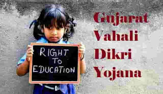 Gujarat Vahali Dikri Yojana Apply Online