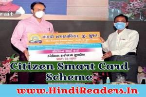 Gujarat Citizen Smart Card Scheme Registration