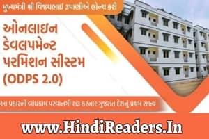 Gujarat ODPS 2.0 Registration