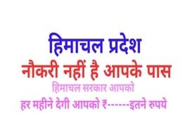 HP Berojgari Bhatta Unemployment Allowance