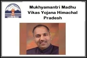 HP Madhu Vikas Yojana Loan Apply Online