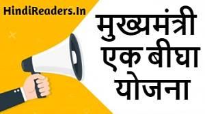 Himachal Pradesh HP Mukhyamantri Ek Bigha Yojana Registration