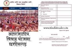 Inter Caste Marriage Scheme PDF Form Chhattisgarh