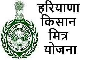 Kisan Mitra Yojana Haryana Online Application