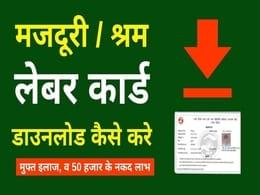 Labour Card Registration Online Shramik Card Download