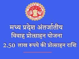 MP Inter-Caste Marriage Incentive Scheme