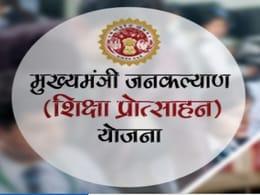 MP Mukhyamantri Jan Kalyan Shiksha Protsahan Yojana