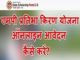 mp-pratibha-kiran-scholarship-scheme