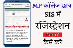 MP SIS Online Registration & Login for Students