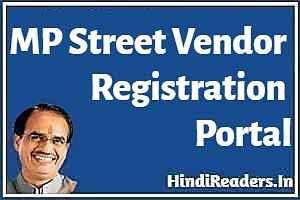 MP Street Vendor Registration Portal Online Panjikaran