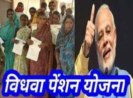 MP Vidhwa Pension Yojana