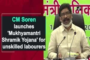 MSY Mukhyamantri Shramik Yojana Panjikaran & Job Card Download