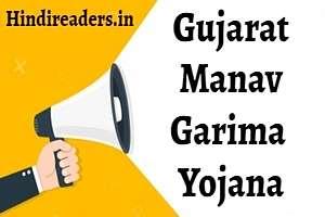 Manav-Garima-Yojana-2020-Gujarat-Application-Form-PDF-Download