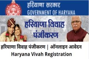 Marriage Registration Certificate Haryana