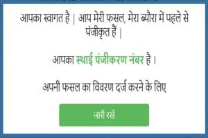 Meri Fasal Mera Byora Farmer Registration