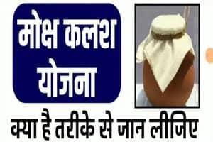 Moksh Kalash Yojana Registration