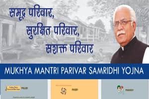 Mukhya Mantri Parivar Samridhi Yojana MMPSY Apply Online