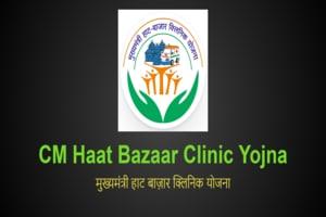 Mukhyamantri Haat Bazaar Clinic Yojana Apply