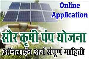 Mukhyamantri Saur Krushi Pump Yojana 2020 Maharashtra Registration