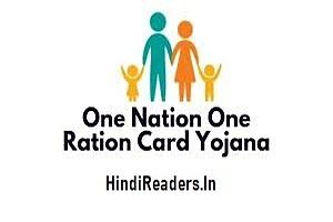 One Nation One Ration Card Scheme Apply Online in Hindi