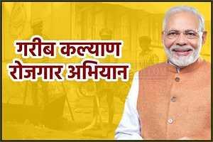 PM Garib Kalyan Rojgar Abhiyaan Registration Form