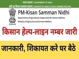 PM Kisan Helpline Number Toll-Free