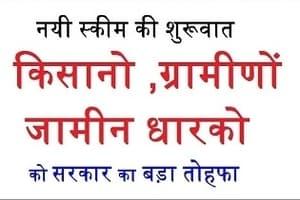 PM Swamitva Yojana Registration
