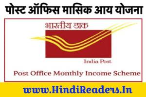 Post Office MIS Monthly Income Scheme