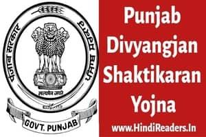 Punjab Divyangjan Shaktikaran Yojana PDSY
