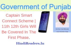 Punjab Free Smartphone Scheme For Girls Students Apply Online