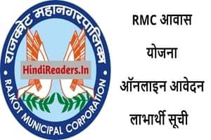 RMC Awas Yojana List Online Registration