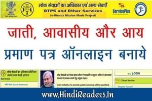 RTPS Bihar Apply Verify Download Income Caste Residence Certificate