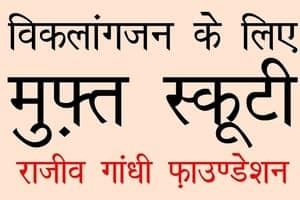 Rajiv Gandhi Foundation Free Viklang Scooty Yojana Form