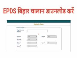 SFC Bihar PDS E-Challan Download