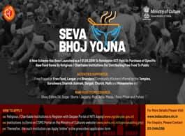 Seva-Bhoj-Yojna-Langar-GST-Waiver-Scheme