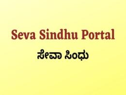 Seva Sindhu Registration Login Epass