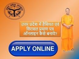 UP-Haisiyat-Praman-Patra-Apply-Online-PDF-Form