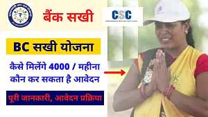 UP BC Sakhi Yojana or Uttar Pradesh Banking Correspondent Sakhi Yojana
