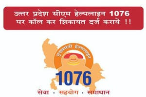 UP CM Helpline Contact Toll-Free Complaint Number & Portal