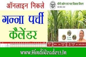 UP Ganna Parchi Calendar Sugarcane Slip Download