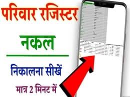 UP Kutumb Parivar Register Nakal