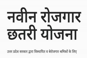 UP Navin Rojgar Chhatri Yojana Registration in Hindi