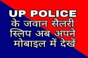 UP Police Salary Slip