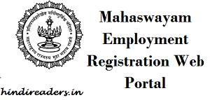 Udyog-Rojgar-Mahaswayam-Employment-Registration-Maharashtra