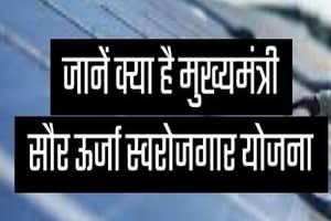 Uttarakhand Mukhyamantri Saur Swarojgar Yojana Application